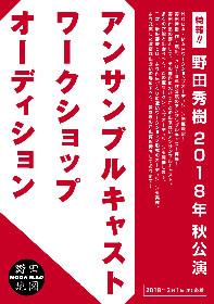 野田秀樹手がけるNODA・MAP新作が東京&パリほかで、キャストオーディションも