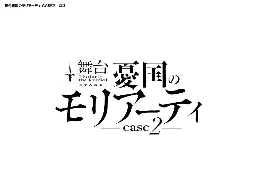 (C)竹内良輔・三好 輝/集英社 (C)舞台「憂国のモリアーティ」製作委員会