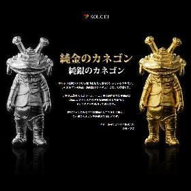 20万円の「純金のカネゴン」、5万円の「純銀のカネゴン」が発売 サイズはそれぞれ約4センチ