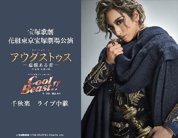 宝塚歌劇 花組、東京宝塚劇場公演『アウグストゥス-尊厳ある者-』『Cool Beast!!』 千秋楽の映画館生中継が決定