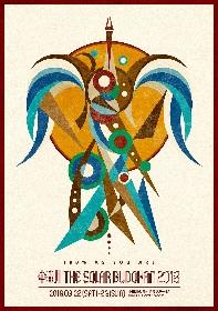 """中津川ソーラー第8弾でNCIS、フルカワユタカら 深夜恒例の""""Village Of illusion""""も開催決定"""