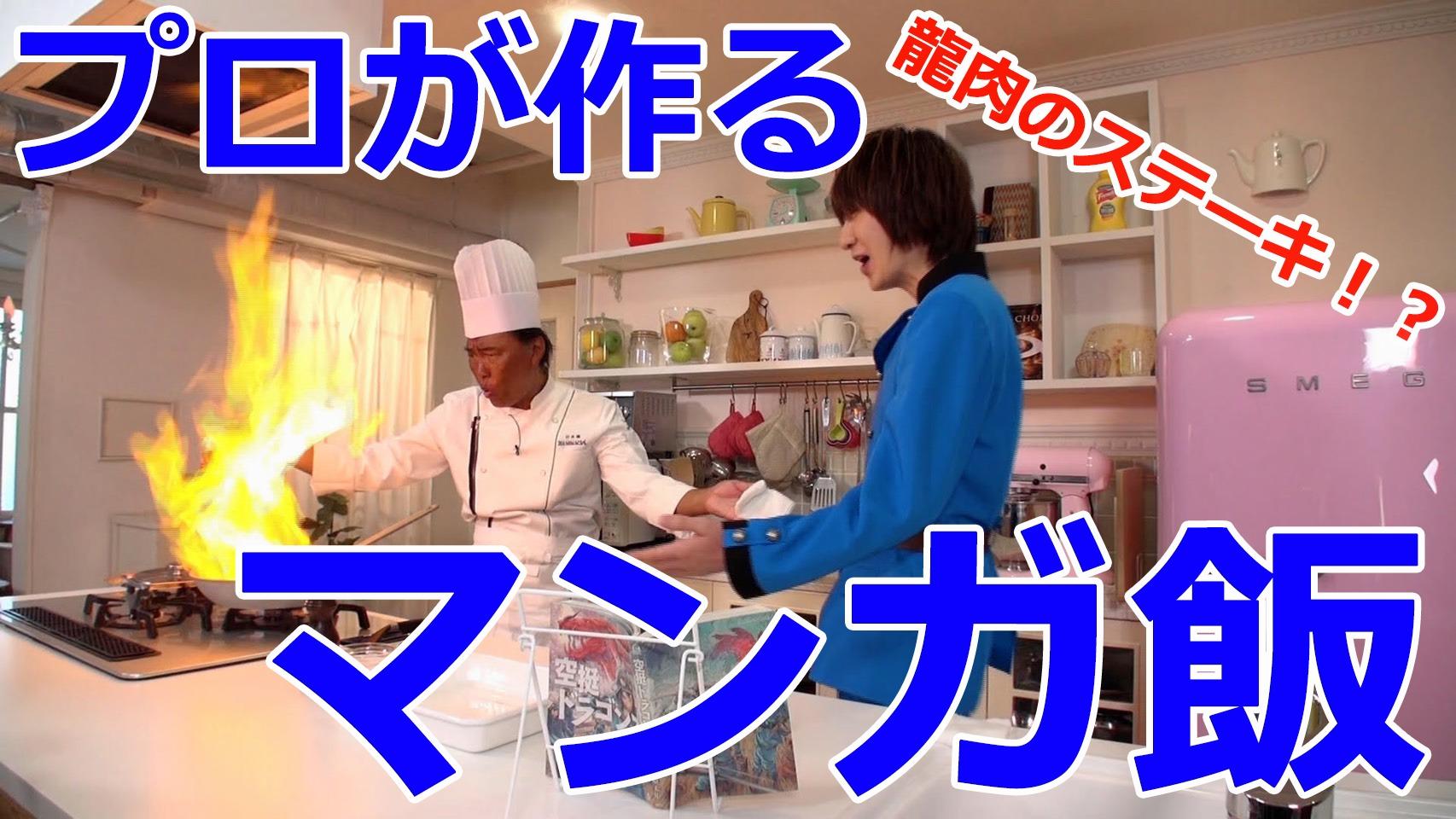 WEB番組『MIKA'Sキッチン』 (c)桑原太矩・講談社/空挺ドラゴンズ製作委員会