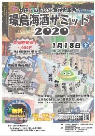 秋田・山形の12醸造元が集う利き酒イベント『環鳥海酒サミット2020』開催迫る