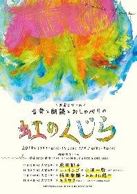大宮エリー『虹のくじら』朗読×音楽イベントに原田郁子、コトリンゴら