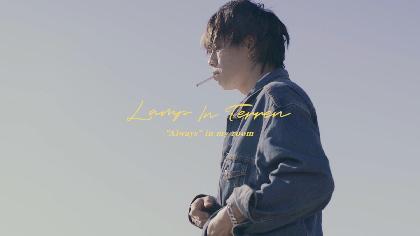 LAMP IN TERRENが「いつものこと」MVを公開 松本大が自身の日常を映像に