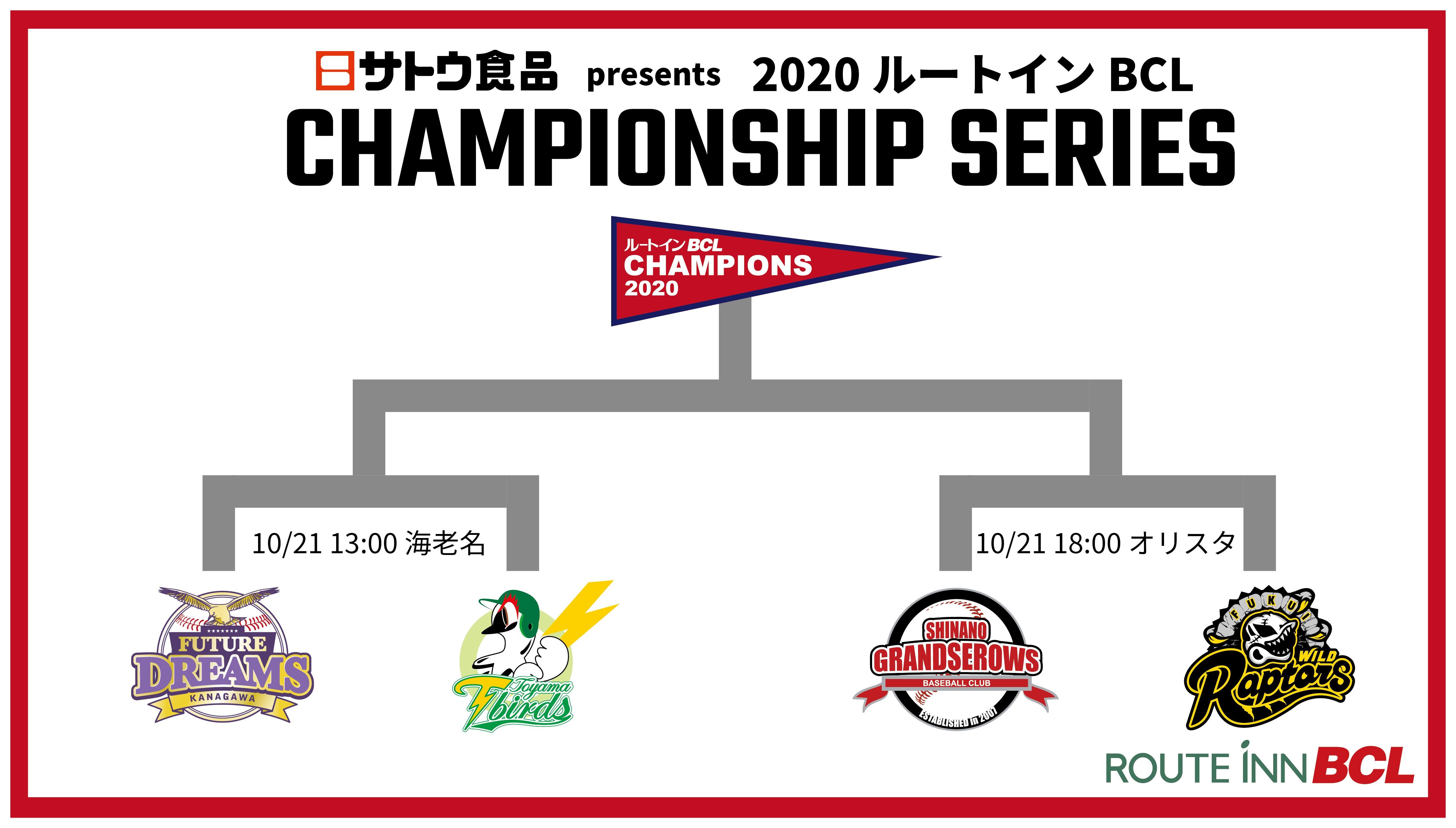 『サトウ食品 presents 2020ルートインBCL CHAMPIONSHIP SERIES』は準決勝が10月21日(水)、決勝が10月25日(日)に行われる