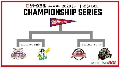 ベスト4が決定! BCリーグ『CHAMPIONSHIP SERIES』準決勝は10/21開催