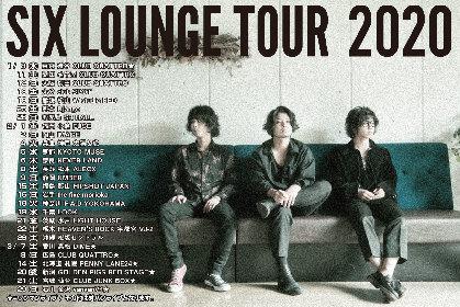SIX LOUNGE、「DO DO IN THE BOOM BOOM」のライブMV公開 2020年1月よりツアーを開催