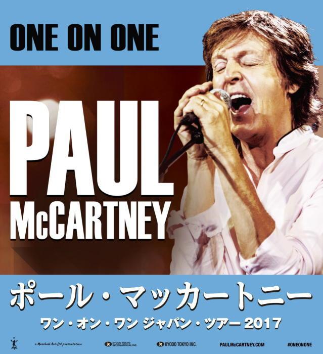 ポール・マッカートニー ワン・オン・ワン ジャパン・ツアー2017
