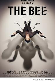 野田秀樹の代表作『THE BEE』が9年ぶりに日本上演決定 新キャストに阿部サダヲ、長澤まさみ、河内大和、川平慈英
