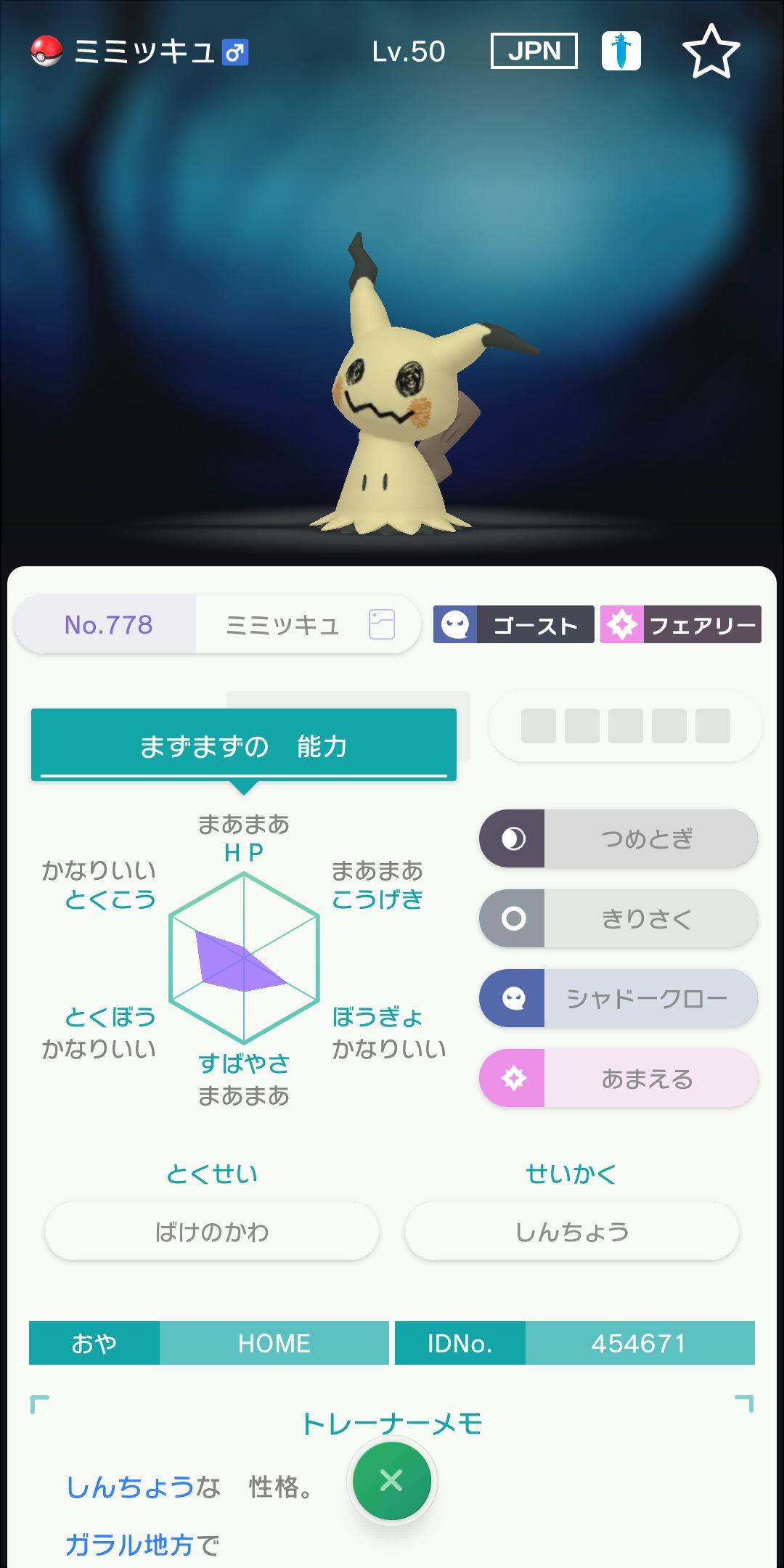 ジャッジ機能 (C)2020 Pokémon. (C)1995-2020 Nintendo/Creatures Inc. /GAME FREAK inc.