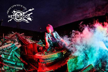 ARAKI、全国7箇所9公演のライブツアーを9月より開催決定