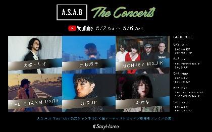 大橋トリオ、MONKEY MAJIK、SIRUPなどA.S.A.B所属アーティストのライブ映像を期間限定で無料配信