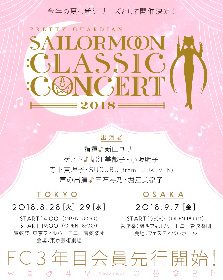 「美少女戦士セーラームーン」クラシックコンサート、東京公演は東京芸術劇場に決定