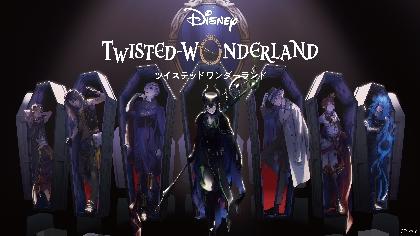 『ディズニー ツイステッドワンダーランド』 アニメ化計画をDisney+が発表