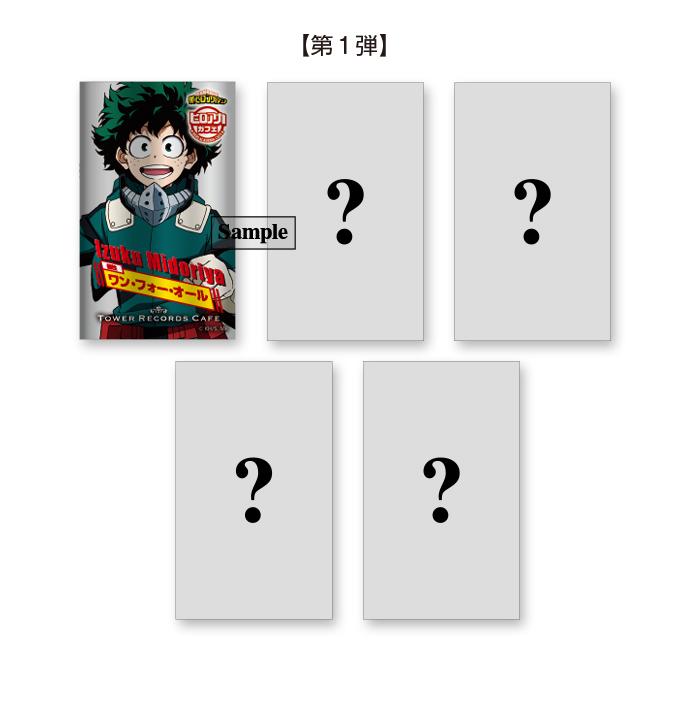 カード 第1弾