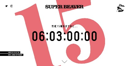 SUPER BEAVER 結成15周年を記念した特設サイト『SUPER BEAVER 15th ANNIVERSARY SPECIAL SITE』公開