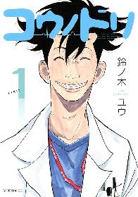 ドラマ放送中『コウノドリ』原作コミック第1~2巻が期間限定で無料に!