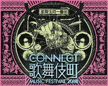 『CONNECT歌舞伎町』第3弾発表でLEGO BIG MORL、GOOD ON THE REEL、KenKen (DJ)ら46組追加