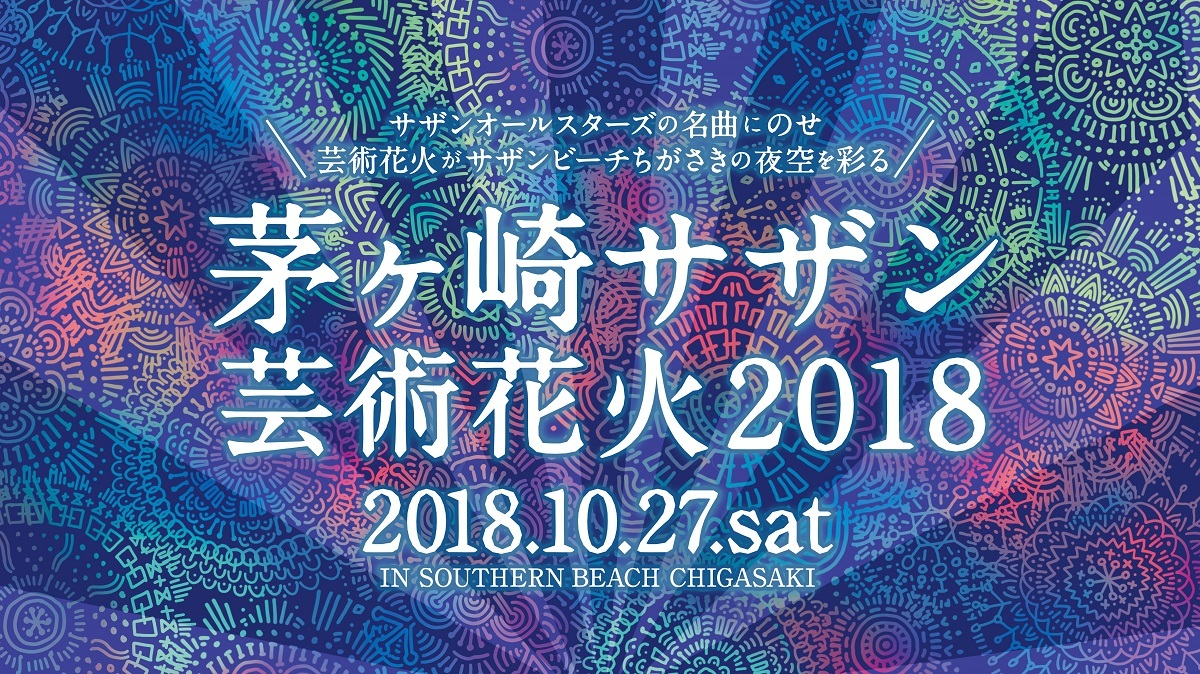 茅ヶ崎サザン芸術花火2018メインビジュアル