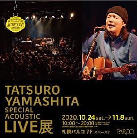山下達郎、初の展覧会が北海道へ 『山下達郎 Special Acoustic Live展』札幌パルコで開催