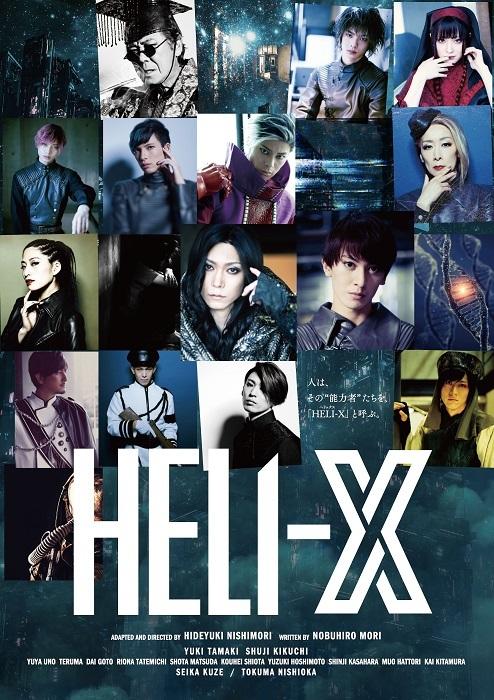 舞台『HELI-X』メインビジュアル