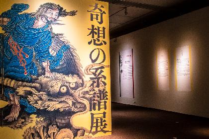 若冲だけじゃない!『奇想の系譜展』レポート 岩佐又兵衛、曽我蕭白など8名の尖った江戸絵画が一堂に
