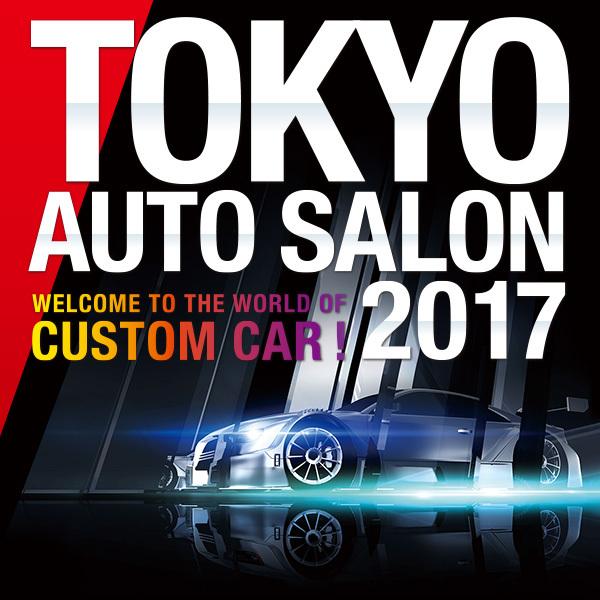 『東京オートサロン2017』