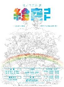 『窪之内英策展「絵空ゴト」〜ぜんぶ、鉛筆とラクガキからはじまった〜』が大阪で開催 約800点の原画を展示