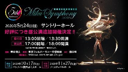 藤田咲が司会として初登場 『初音ミクシンフォニー2020~5th Anniversary~』サントリーホールでの追加公演が決定
