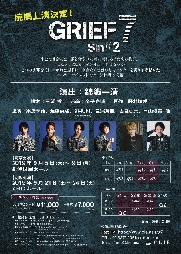『GRIEF7』Sin#2 米原幸佑、加藤良輔ら赤をバックにしたイメージビジュアルが解禁 新キャストの役名も