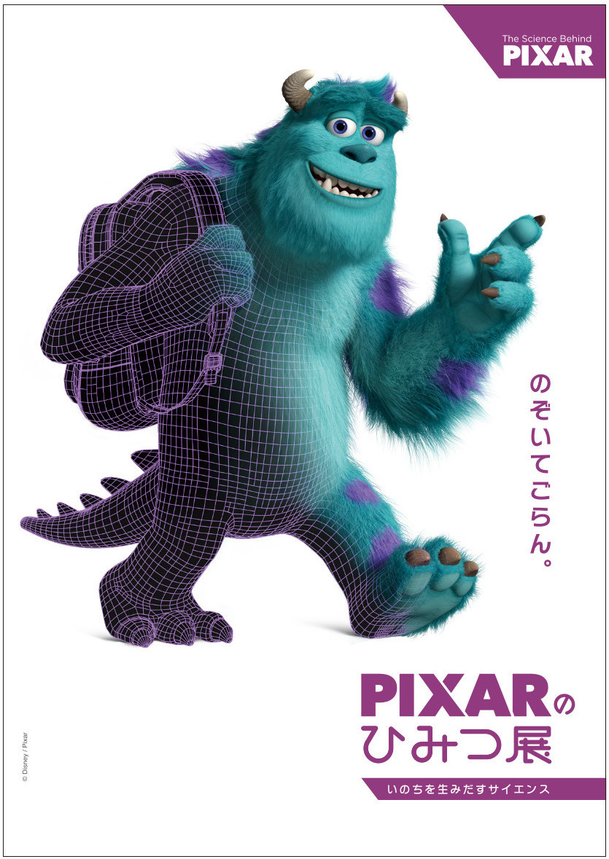 (C) Disney/Pixar