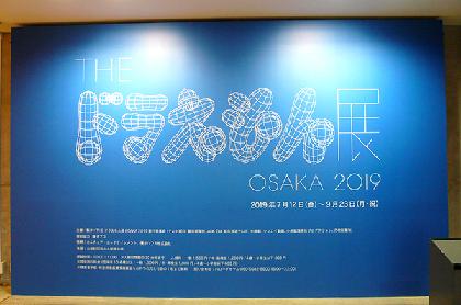 『THE ドラえもん展』が大阪で開催中! 限定グッズやコラボカフェも要チェック