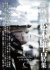 松本雄吉三回忌の特集上映 維新派最後の公演『アマハラ』の記録など6作品