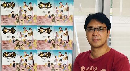 結成30周年を迎えたMONOの土田英生が語る、特別企画『涙目コント』