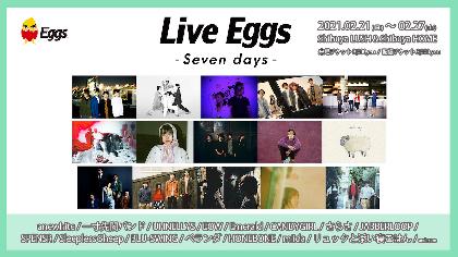 JABBERLOOP、BLU-SWING、リュックと添い寝ごはんら出演 『Live Eggs –Seven days–』7日間連続で限定有観客&配信ライブ開催決定