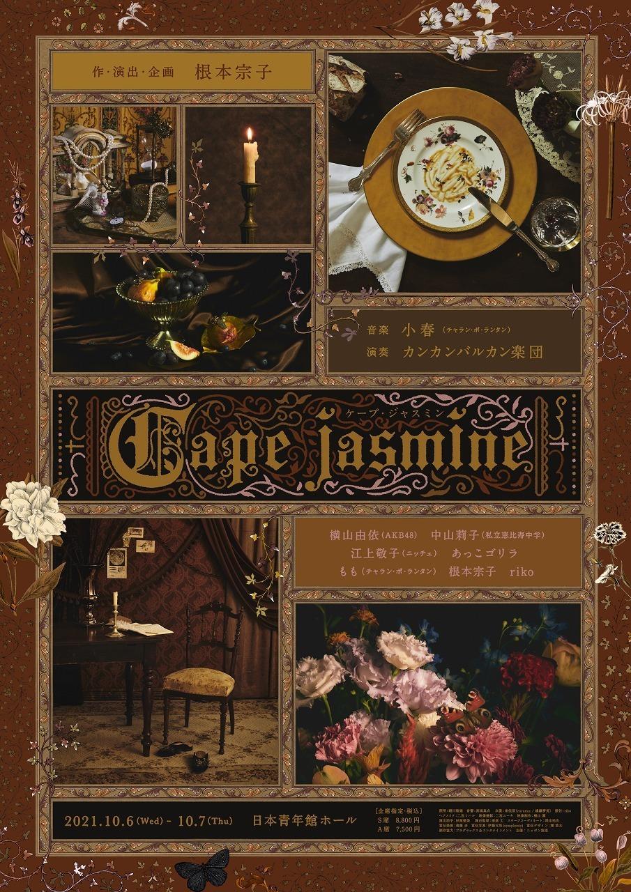 ブランニューオペレッタ『Cape jasmine(ケープ・ジャスミン)』