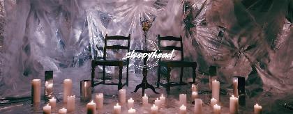 sleepyhead 北村諒、篠崎こころ、金子理江ら「ぼくのじゃない」MV出演キャストがボーカルを務める新MV公開