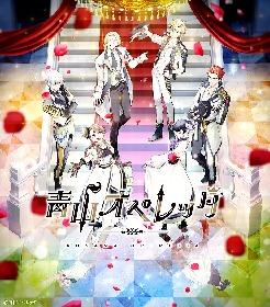 2次元×3次元がクロスする新しい形のメディアミックス演劇コンテンツ『青山オペレッタ』が始動