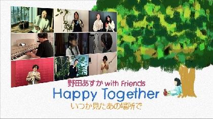 ピアニスト野田あすか、初めて仲間と一緒に作ったミュージックビデオを自身の誕生日に公開