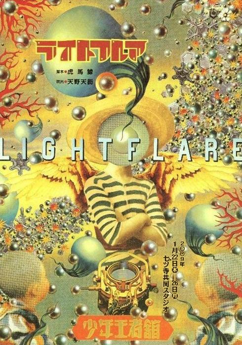 『ライトフレア』チラシ表