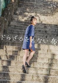 山西竜矢の演劇ユニット、ピンク・リバティが第六回公演『下らざるをえない坂』を上演