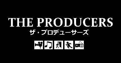 プロデューサーズ