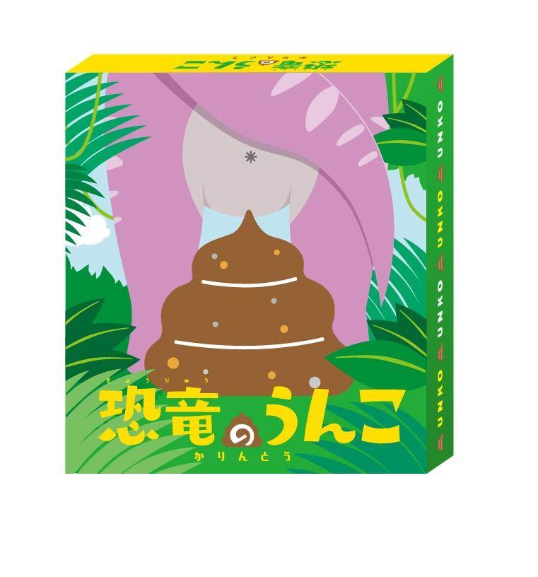 """世界一""""おいしい """"恐竜のうんこ 900円(税込)"""