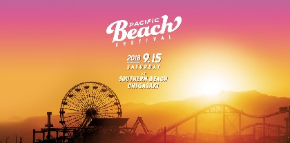 湘南のビーチで音楽やアクティビティ、BBQを楽しめるフェス『PACIFIC BEACH FESTIVAL』9月に開催