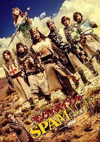 山田孝之、賀来賢人らが真剣な眼差しで聖杯を探す旅に ミュージカル『モンティ・パイソンのSPAMALOT』のメインビジュアルが解禁