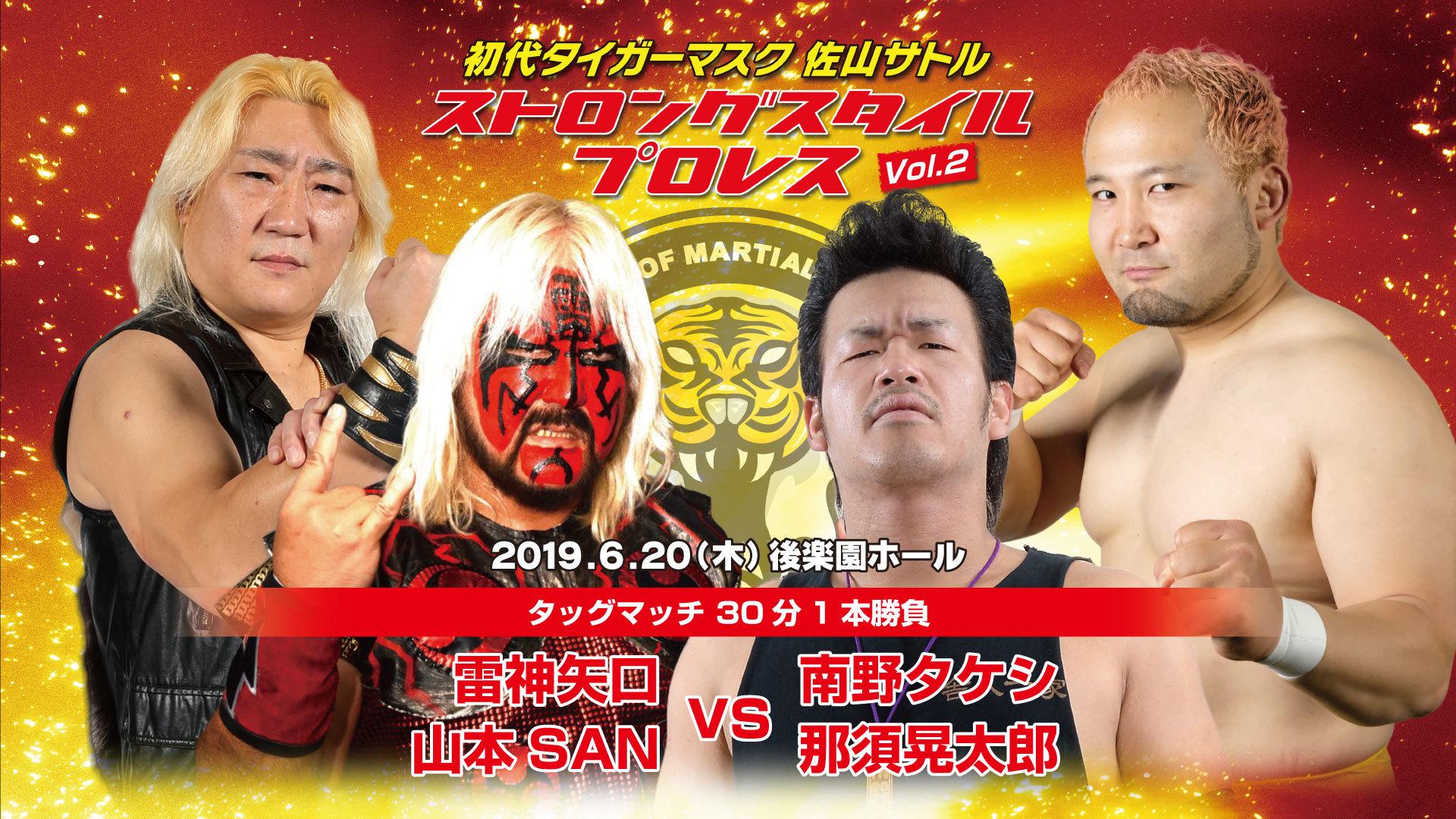 雷神矢口と山本SANが、南野タケシと那須晃太郎と対戦