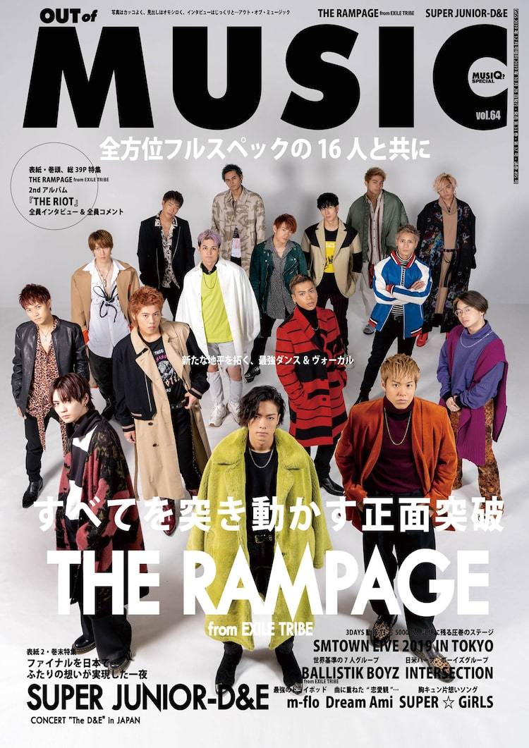 「MUSIQ? SPECIAL -Out of Music- Vol.64」表紙