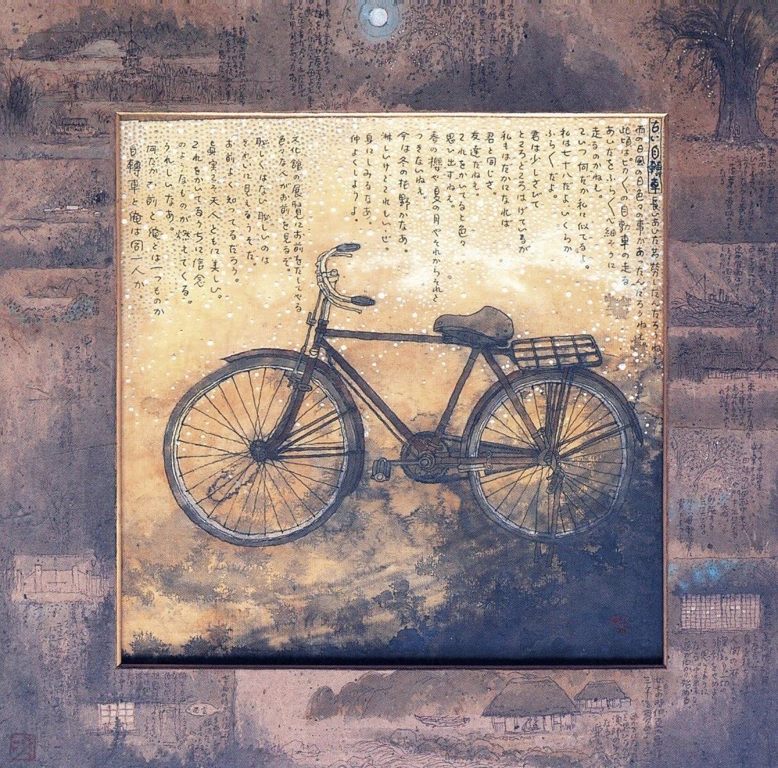 《古い自転車》昭和43(1968)年 個人蔵