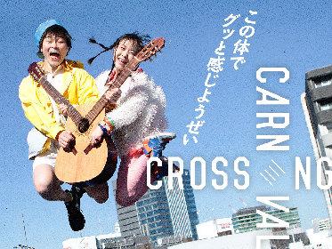 CINRA主催『CROSSING CARNIVAL'19』SIRUP、Enjoy Music Clubら 第4弾出演アーティストを発表